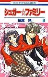 シュガー☆ファミリー 6 (花とゆめコミックス)