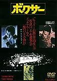 ボクサー [DVD]