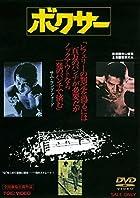 【映画惹句は、言葉のサラダ。】第10回 ボクシング映画は、惹句にも名作が多い。その理由は?