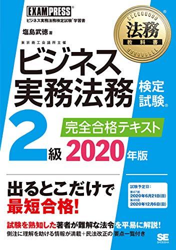 [画像:法務教科書 ビジネス実務法務検定試験(R)2級 完全合格テキスト 2020年版]