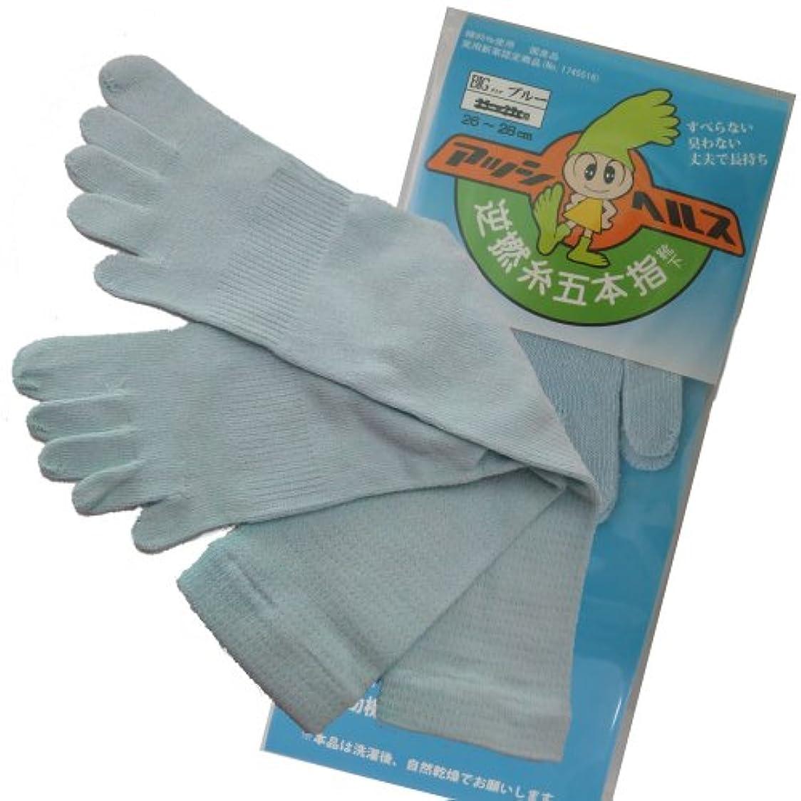 好奇心南極後継アッシヘルス 逆撚糸五本指靴下 かかと付き 男性用 AA26~28cm BIG (ブルー)