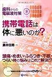 携帯電話は体に悪いのか?(DVD付) —歯科からの電磁波対策