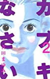 カブキなさい(2) (BE・LOVEコミックス)