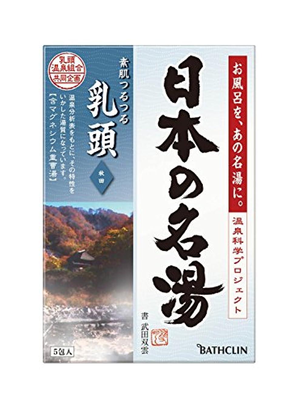 連合輝くラボ【医薬部外品】日本の名湯入浴剤 乳頭(秋田) 30g ×5包 にごりタイプ 個包装 温泉タイプ