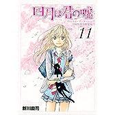 DVD付き 四月は君の嘘(11)限定版<完> (講談社キャラクターズA)