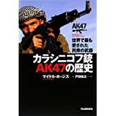 カラシニコフ銃 AK47の歴史