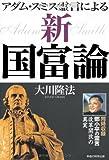 アダム・スミス霊言による新国富論―同時収録鄧小平の霊言改革開放の真実 (OR books)