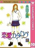 恋愛カタログ 10 (マーガレットコミックスDIGITAL)