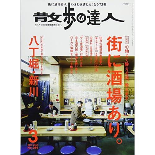 散歩の達人 2018年 03 月号 [雑誌]