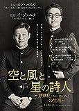 空と風と星の詩人~尹東柱(ユン・ドンジュ)の生涯~ [DVD]