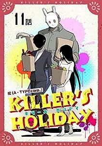 KILLER'S HOLIDAY【単話版】 11巻 表紙画像