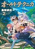 オールドテクニカ(2) (モーニングコミックス)