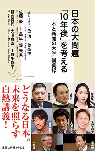 日本の大問題 「10年後」を考える ─「本と新聞の大学」講義録 (集英社新書)