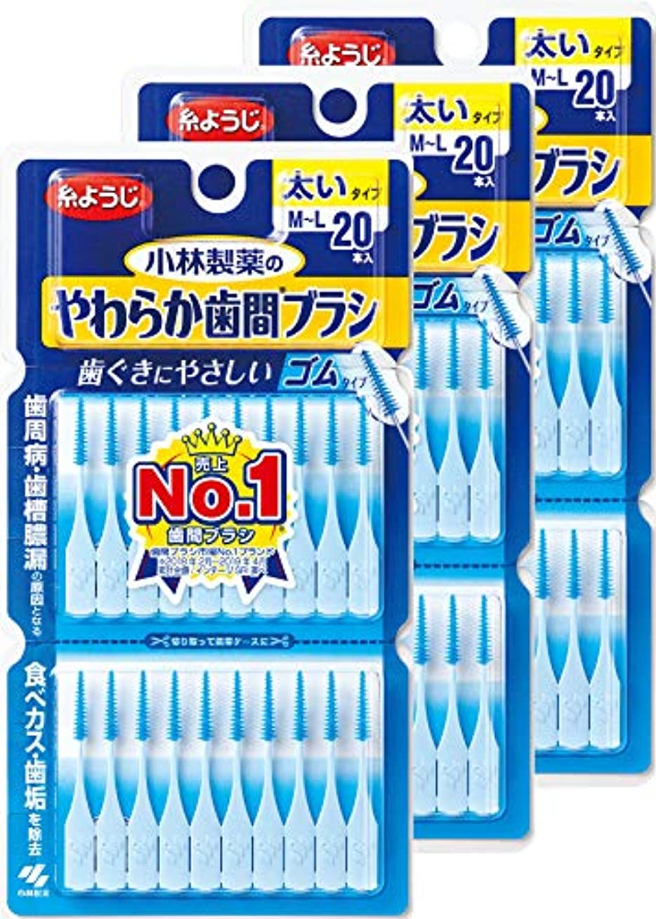 オリエンタル塗抹れる【まとめ買い】小林製薬のやわらか歯間ブラシ 太いタイプ M-Lサイズ 20本 ゴムタイプ×3個