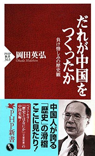だれが中国をつくったか 負け惜しみの歴史観 (PHP新書)