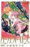 パーフェクト・ローズ 2 (りぼんマスコットコミックス)