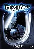 トワイライトゾーン/超次元の体験[DVD]