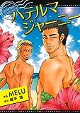 ハテルマ・ジャーニー (爆男comics)