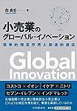 小売業のグローバル・イノベーション