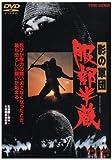 影の軍団 服部半蔵 [DVD]