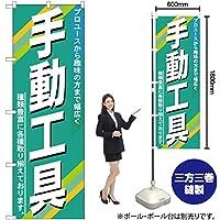 のぼり旗 手動工具 YN-421(三巻縫製 補強済み)【宅配便】 [並行輸入品]