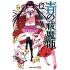 青の祓魔師 12 (ジャンプコミックス)