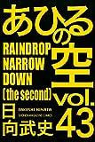 あひるの空(43) RAINDROP NARROW DOWN[the second] (週刊少年マガジンコミックス)