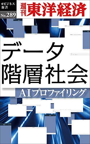 データ階層社会―週刊東洋経済eビジネス新書No.289