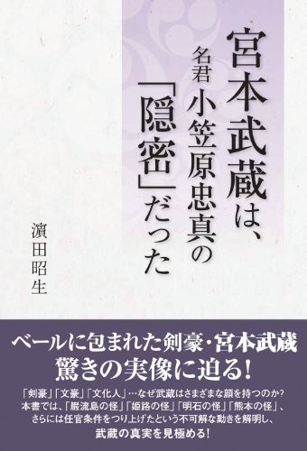 宮本武蔵は、名君小笠原忠真の「隠密」だった