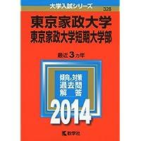 東京家政大学・東京家政大学短期大学部 (2014年版 大学入試シリーズ)
