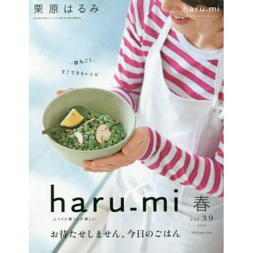 栗原はるみ haru_mi 2016年 04 月号 [雑誌]
