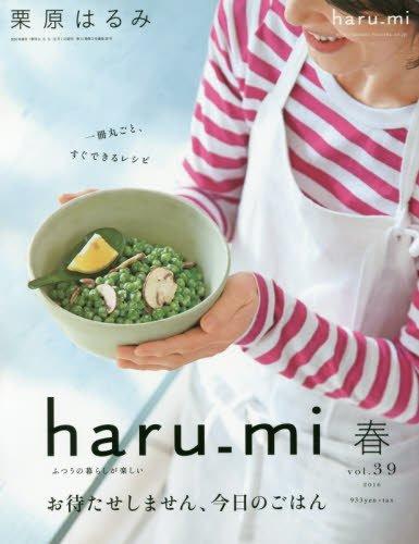 栗原はるみ haru_mi 2016年 04 月号 [雑誌]の詳細を見る