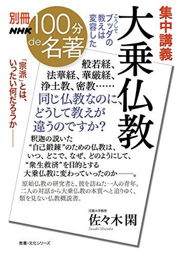 別冊NHK100分de名著 集中講義 大乗仏教 こうしてブッダの教えは変容したの詳細を見る