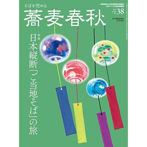 蕎麦春秋 Vol.38 [雑誌]