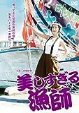 美しすぎる漁師 [DVD]