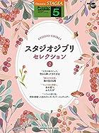 STAGEA ポピュラー(5級) Vol.107 スタジオジブリ・セレクション [2]