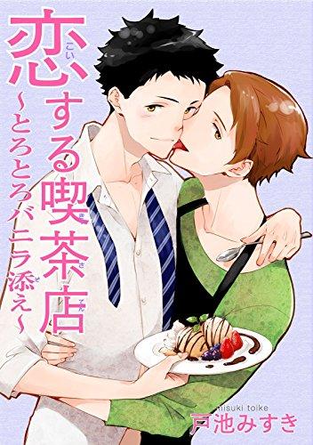 恋する喫茶店~とろとろバニラ添え~ (BL宣言)