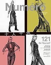 Numero TOKYO 2018年11月号