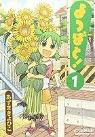 よつばと!(1) (電撃コミックス)