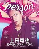 TVガイドPERSON VOL.77 (TOKYO NEWS MOOK 771号)