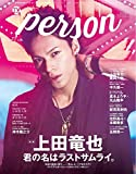 TVガイドPERSON VOL.77 (TOKYO NEWS MOOK 771号)