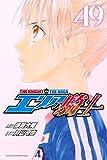 エリアの騎士(49) (週刊少年マガジンコミックス)