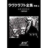 ラヴクラフト全集〈別巻上〉 (創元推理文庫)
