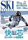 月刊スキーグラフィック2019年8月号 画像