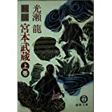 秘伝・宮本武蔵 (上巻) (徳間文庫)
