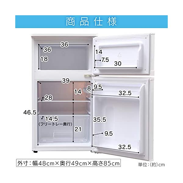 アイリスオーヤマ 冷蔵庫 81L 2ドア ノン...の紹介画像6