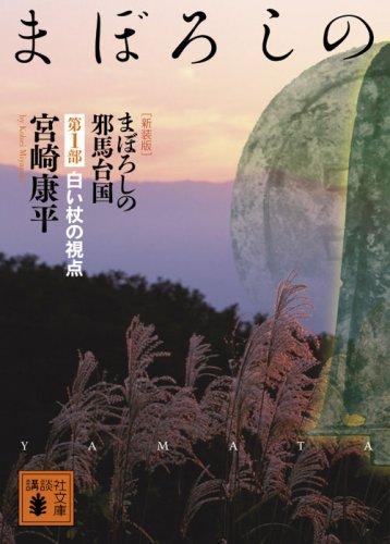 新装版 まぼろしの邪馬台国 第1部 白い杖の視点 (講談社文庫)
