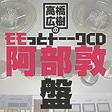 高橋広樹のモモっとトーークCD 阿部敦盤