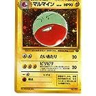 ポケモンカードゲーム 01s101 マルマイン (特典付:限定スリーブ ブルー、希少カード画像) 《ギフト》
