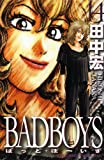 BADBOYS 14 (YKコミックス・JAPAN)